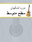 جزوه آهنگهای سطح متوسط گیتار - نسخه پرینت