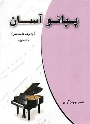 کتاب پیانو آسان جلد اول (باروک تا معاصر)