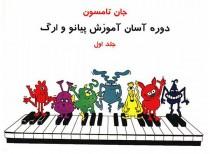 کتاب جان تامسون جلد اول - دوره آسان آموزش پیانو و ارگ برای کودکان