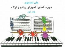 کتاب جان تامسون جلد دوم - دوره آسان آموزش پیانو و ارگ برای کودکان