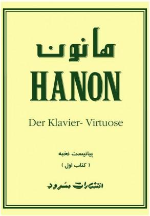کتاب هانون جلد اول - 60 تمرین تكنیک برای پیانو