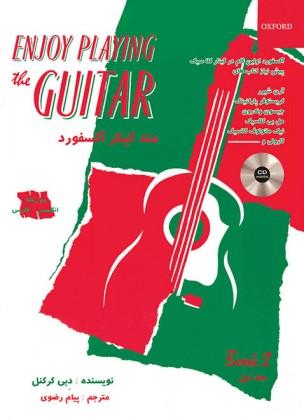 متد گیتار آکسفورد جلد دوم