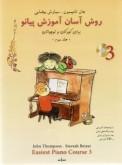 کتاب جان تامسون جلد سوم - روش آسان آموزش پیانو