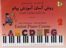 کتاب جان تامسون جلد دوم - روش آسان آموزش پیانو