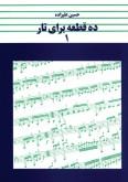 کتاب ده قطعه برای تار  جلد اول حسین علیزاده