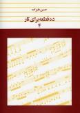 کتاب ده قطعه برای تار جلد چهارم حسین عیزاده