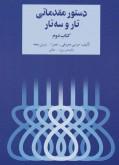 کتاب دستور مقدماتی تار و سه تار جلد دوم