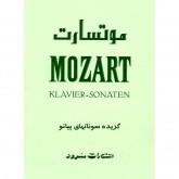 کتاب موتسارت گزیده سونات های پیانو
