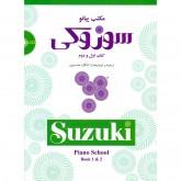 کتاب مکتب پیانو سوزوکی جلد اول و دوم