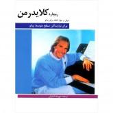 کتاب چهل و چهار قطعه برای پیانو ریچارد کلایدرمن