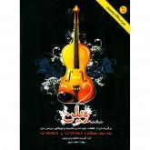 کتاب دنیای زیبای ویولن جلد دوم