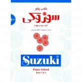 کتاب مکتب پیانو سوزوکی جلد سوم و چهارم