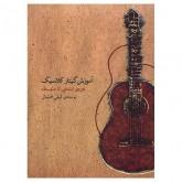 کتاب آموزش گیتار کلاسیک دوره ابتدایی تا متوسطه