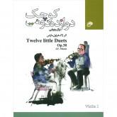 کتاب دوازده دوئت کوچک برای ویولن مجموعه دو جلدی