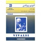 کتاب آنتونیو ویوالدی چهار فصل برای پیانو و ویولن - برای ویولن سلو