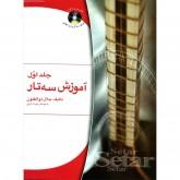 کتاب آموزش سه تار ذوالفنون جلد اول