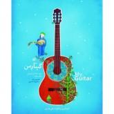 کتاب گیتار من آموزش گیتار کودکان