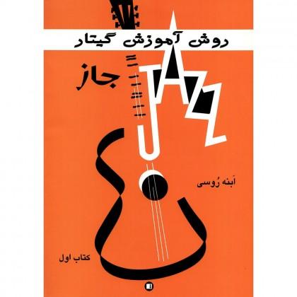 کتاب روش آموزش گیتار جاز ابنه روسی جلد اول