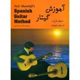 کتاب آموزش گیتار اسپانیش نیک مانولوف جلد اول