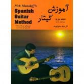 کتاب آموزش گیتار اسپانیش نیک مانولوف جلد دوم ویراش جدید