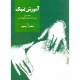 کتاب آموزش تنبک جلد دوم دورههای عالی و فوق عالی