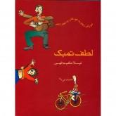 کتاب لطف تمبک آموزش ریتم به کودکان به کمک شعر