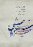 کتاب سرایش جلد دوم مبانی نظری موسیقی غربی و ایرانی