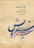 کتاب سرایش جلد سوم مبانی نظری موسیقی غربی و ایرانی