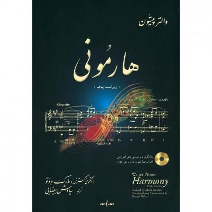 کتاب هارمونی والتر پیستون