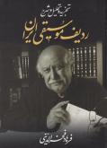 کتاب تجزیه و تحلیل و شرح ردیف موسیقی ایران فرهاد فخرالدینی