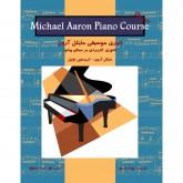کتاب تئوری موسیقی مایکل آرون جلد اول