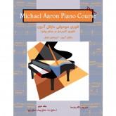 کتاب تئوری موسیقی مایکل آرون جلد دوم