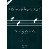 کتاب گلچینی از زیباترین آهنگهای ایران و جهان 1