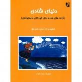 کتاب دنیای شادی ترانههای ساده برای کودکان و نوجوانان