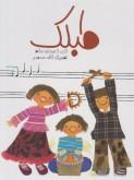 کتاب طبلک سودابه سالم