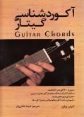 کتاب آکوردشناسی گیتار نشر رهام