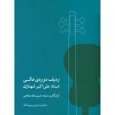 کتاب ردیف دورهی عالی استاد علی اکبر شهنازی