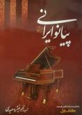 کتاب پیانو ایرانی جلد اول
