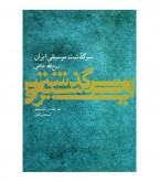 کتاب سرگذشت موسیقی ایران