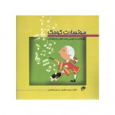کتاب موتسارت کوچک آموزش نت نویسی و نت خوانی برای کودکان