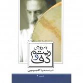 کتاب آموزش ریتم و دف جلد دوم شیوه مسعود حبیبی
