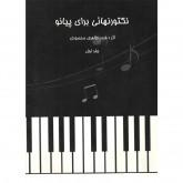 کتاب نکتورنهایی برای پیانو جلد اول