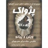 کتاب پژواک مجموعه از از خاطره انگیزترین آهنگها تنظیمی ساده برای هنرجویان ویولن و پیانو