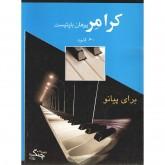 کتاب 60 اتود برای پیانو کرامر یوهان باپتیست کرامر