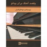 کتاب یکصد آهنگ برای پیانو جهانگیر کامیان
