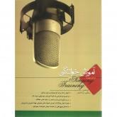 کتاب آموزش خوانندگی برای عموم نوشته مرتضی سرآبادانی