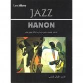 کتاب جز هانون اتودهای طبقه بندی شده جز برای نوازندگان پیانو معاصر