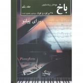 کتاب باخ 48 پرلود و فوگ برای پیانو جلد اول