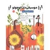 کتاب موسیقی دان کوچولو جلد اول آموزش بداهه نوازی و آهنگ سازی