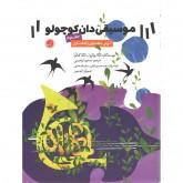 کتاب موسیقی دان کوچولو جلد دوم آموزش بداهه نوازی و آهنگ سازی